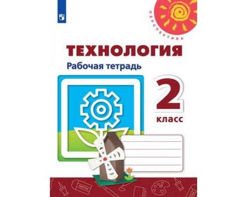 Рабочая тетрадь Технология 2 класс Роговцева 2 тома (комплект) ФГОС