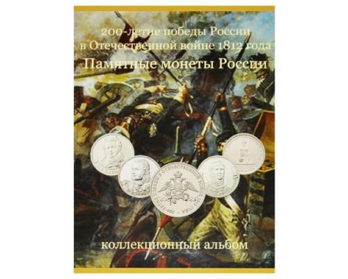 Планшет для монет 200-летие Отечественной войны 1812 г.