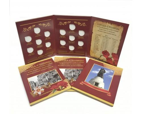 Планшет для набора 14 монет Города - Столицы