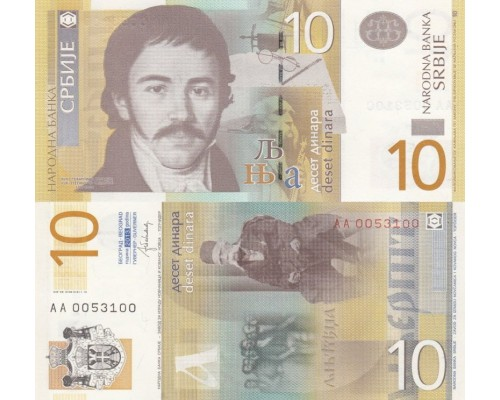БЕЗ СКИДКИ Банкнота 10 динар Сербия 2013 KR