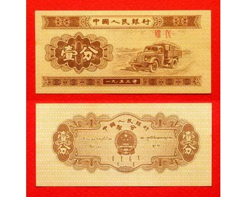 БЕЗ СКИДКИ Банкнота 1 фень Китай 1953 KR