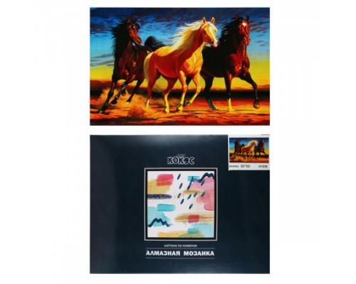 Алмазная мозаика 50*65см КОКОС Бегущие лошади полная выкладка холст на подрамнике 211239