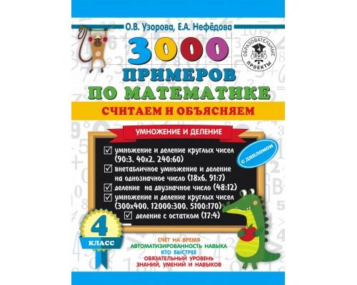 3000 примеров по математике. Считаем и объясняем. Умножение и деление. 4 кл.