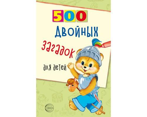 500 двойных загадок для детей Нестеренко В.Д.