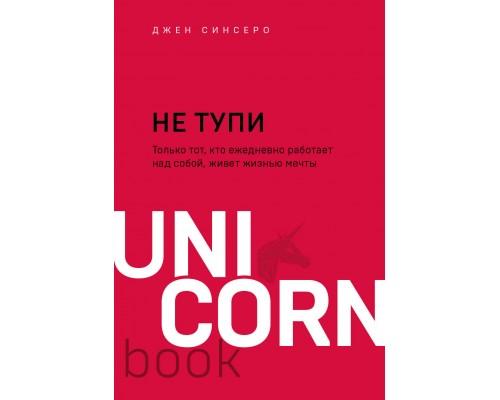 UnicornBook НЕ ТУПИ. Только тот, кто ежедневно работает над собой, живет жизнью мечты