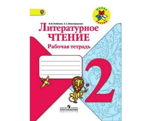 Рабочая тетрадь Литературное чтение 2 класс Климанова ФГОС